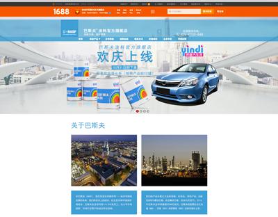 BASF Online Refinish Shop China