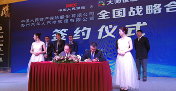 Fix Auto China PICC Signing Ceremony