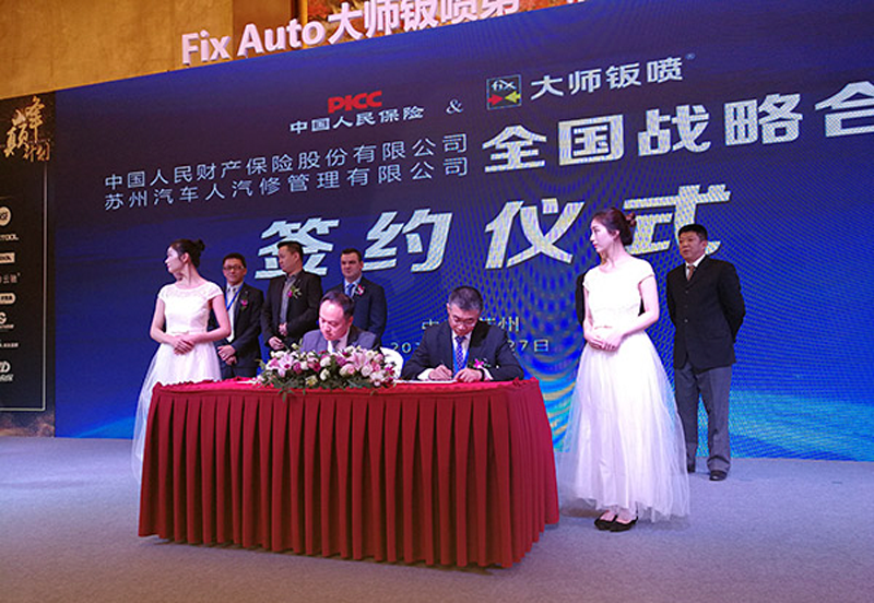 Fix Auto China PICC Signing Ceremony